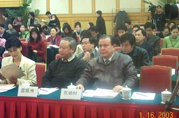 科技时代_信息产业部领导出席发布会