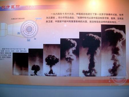 图文:原子弹蘑菇云变化过程