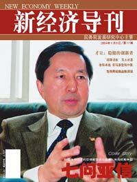 新经济导刊:七问亚信