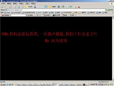 江杏彩官网民公眼司网站近期两度被黑[抓图]
