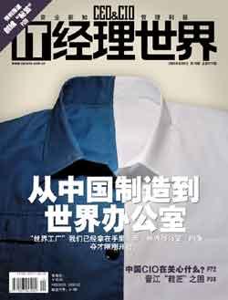 科技时代_IT经理世界:从中国制造到争夺世界办公室