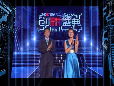 科技时代_《CCTV2006创新盛典》颁奖晚会无锡录制完成
