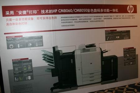 科技时代_图文:惠普安捷打印技术产品展示