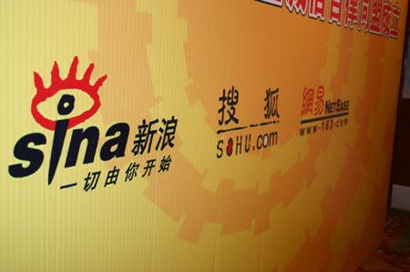 图文:背板上新浪、搜狐、网易Logo赫然在目