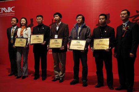 CNNIC表彰05年度表现优秀地址资源注册服务机构