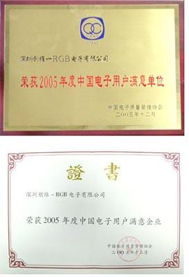 科技时代_创维获05年度中国电子用户满意评比两项大奖