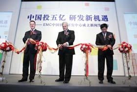 EMC首家中国软件研发中心成立