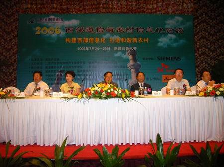科技时代_图文:西部通信与农村信息化论坛与会领导