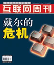 科技时代_互联网周刊封面报道:戴尔的危机