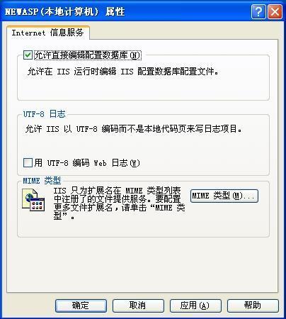 Win2003web服务器无法上传大文件解决方法