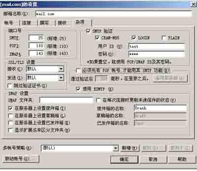Easy配置Wind2003自带MAIL服务器
