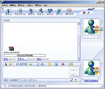硅谷动力:MSN性感像册病毒爆发