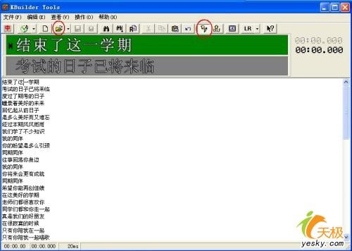 不需字幕机用软件就能制作变色字幕