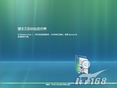 windowsvista安装步骤图解(10)