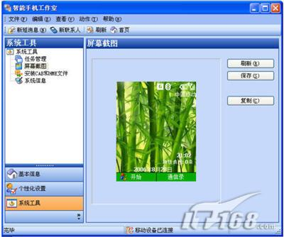 SP手机信息备份软件大导购(电脑端)