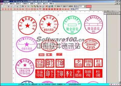 图章制作软件_图章在线生成图片