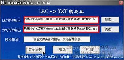 逐个击破免费LRC歌词文件转换器评测(2)
