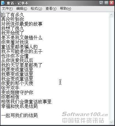 逐个击破免费LRC歌词文件转换器评测(3)