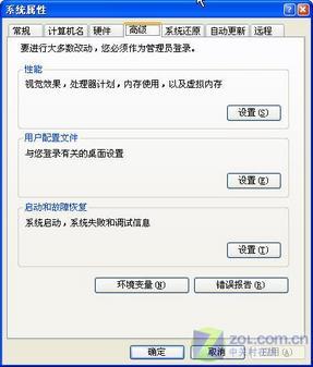 简单方法缩短Windows系统的启动时间
