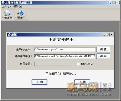 化整为零:文件分卷压缩解压工具_软件