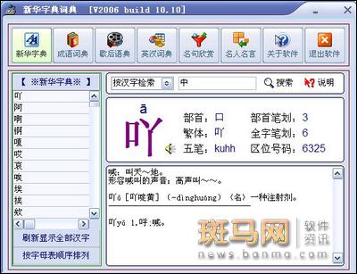 摒弃传统:新华字典词典评测
