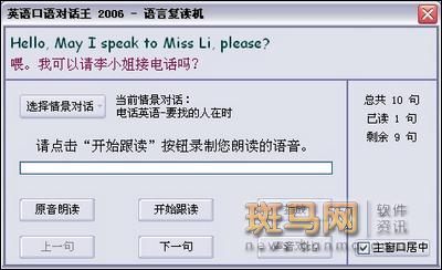轻松学英语:英语口语对话王2006