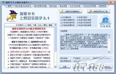 新增IE防漏墙功能!瑞星卡卡3.1发布