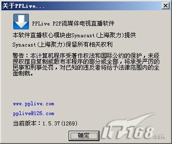 兼容WMP11PPLive1.5.37正式版发布