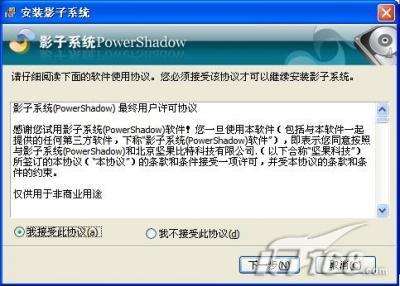 影子系统V2.8.1207简体中文版本发布