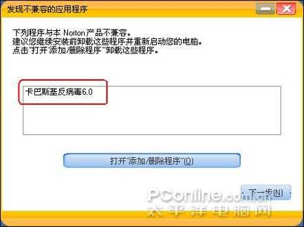 支持Vista:诺顿防病毒软件2007中文版试用