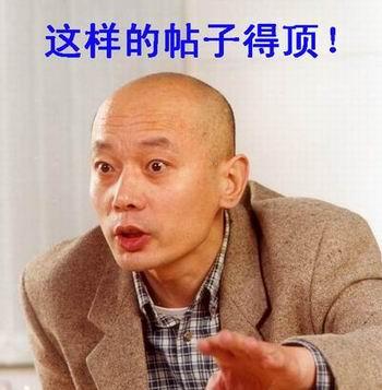聊天好帮手 QQ群及论坛专用搞笑表情图片