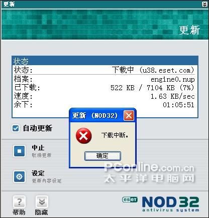 nod32更新时常中断我解决方法