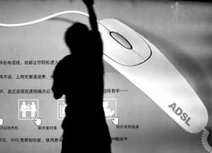 北京ADSL提速至1兆 年底完成8兆高速宽带实验