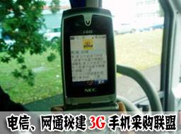 科技时代_中电信内部设3G规划小组 手机采购敲定合作伙伴