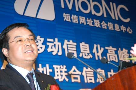 科技时代_图文:中国联合通信有限公司副总裁李正茂致辞