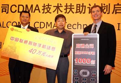 科技时代_图文:CDMA技术助西部农民