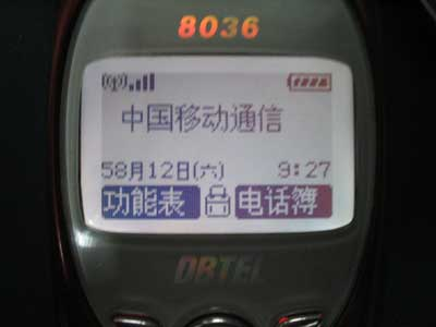 科技时代_3品牌近40部手机日期显示出错 原因难以确定