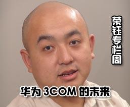 科技时代_荣钰专栏周6月12日:华为3COM的未来