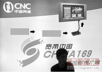 科技时代_网通北京试推准IPTV 专家称属视频点播业务