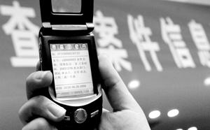 科技时代_案件信息可手机查询(图)