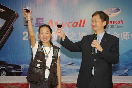 """科技时代_组图:2006三星Anycall""""超越之旅""""会师仪式"""