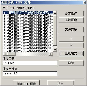 利用IrfanView轻松打包图像文件(图)