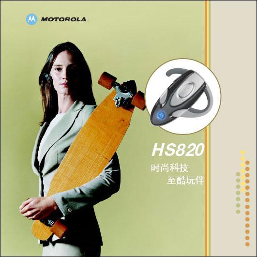 超轻至酷摩托罗拉HS820蓝牙耳机