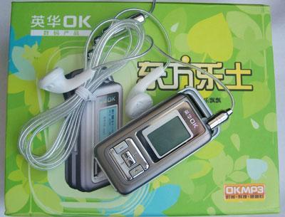 酷炫外形英华推出东方乐土OK15C新款MP3