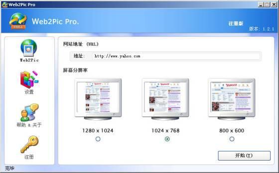 抓取整个网页的图像捕捉工具:Web2PicPro