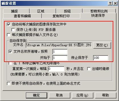 HyperSnap-DX抓图技巧四则(图)