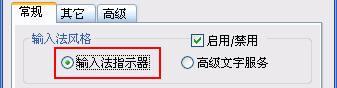 IMETool:让输入法设置随心所欲(图)