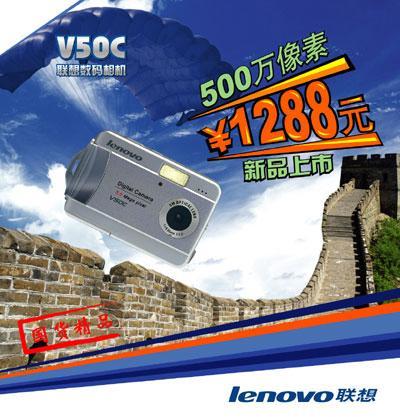 500万像素1288元联想新品相机低价上市