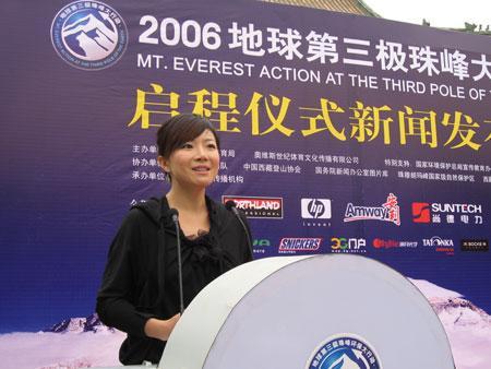 2006地球第三极珠峰大行动22日启程(组图)