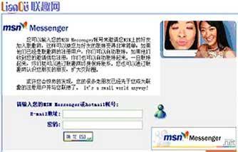 交友网站通过MSN恶意群发邮件网络流氓猖獗